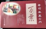 寿司風幕の内 万葉1.JPG