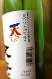 末廣天のつぶ2.JPG